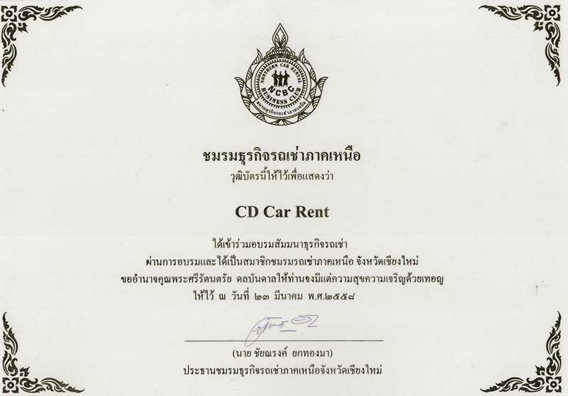 CD Carrental Chiangmai